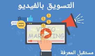 يعتبر التسويق بالفيديو أهم ركائز التسويق بالمحتوى و سوف يسيطر قريبا على مستقبل التسويق الإلكتروني