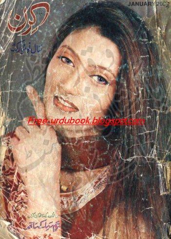 Kiran Digest January 2003 | Online pdf Books Download free