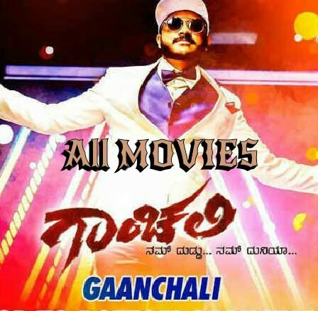 Gaanchali Movie pic