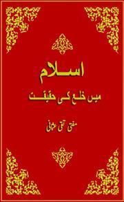Islam Mein Khula Ki Haqeeqat Book By Mufti Taqi Usmani PDF Free Download