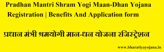 Pradhan Mantri Shram Yogi Maan-Dhan Yojana Registration | Benefits And Application form