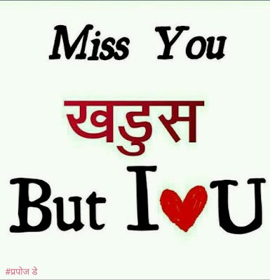 Miss You Kadus But I love You