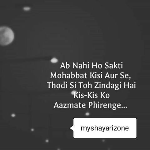 Best Emotional Shayari on Love in Hindi