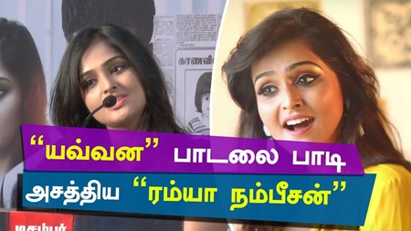 "Remya Nambeesan Sing ""YAVVANA"" Song on Stage 