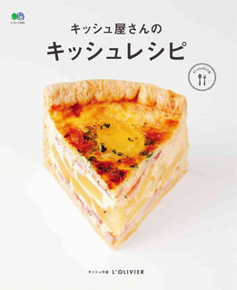 [L'OLIVIER] キッシュ屋さんのキッシュレシピ