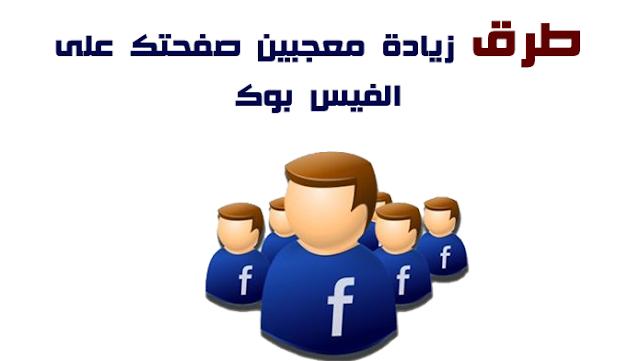 أربعة مواقع عبر الأنترنت للحصول على لايكات لصفحتك على الفيسبوك