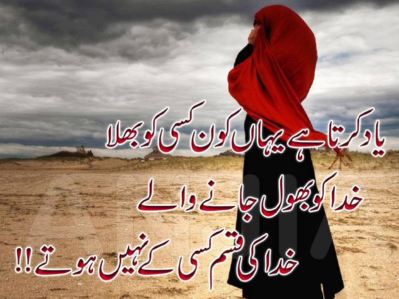 Emotion Wallpaper With Quotes Poetry Romantic Amp Lovely Urdu Shayari Ghazals Baby