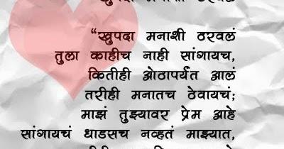 marathi prem patra  cute tanishka