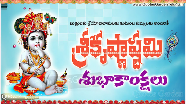 Sri Krishnaashtami telugu greetings wishes images