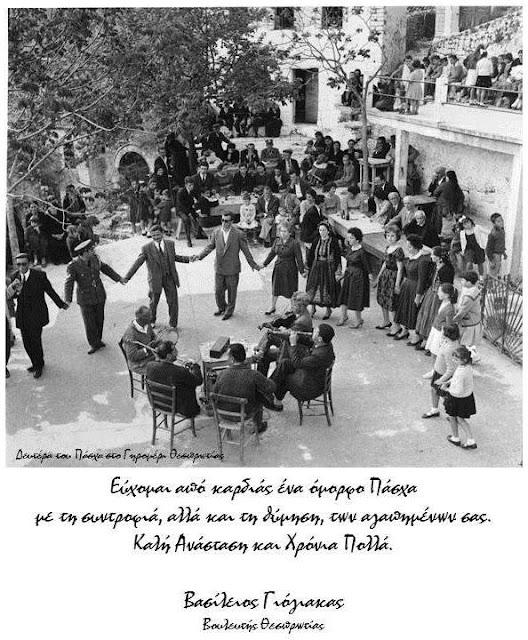 Ευχές από τον βουλευτή Θεσπρωτίας κ. Βασίλη Γιόγιακα