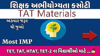 GUJARAT TAT MODEL PAPER