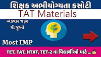 GUJARAT TAT 2018 MATERIALS