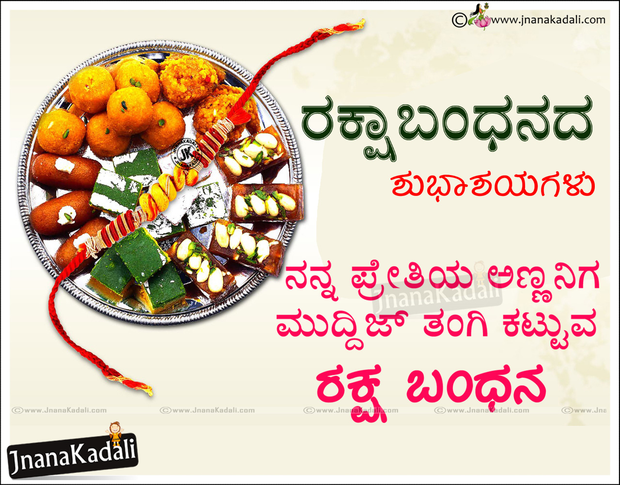 Raksha bandhan wishes for sister in kannada my heartiest wishes kannada nice raksha bandhan quotations wallpapers and top raksha bandhan quotes messages for sister kristyandbryce Image collections