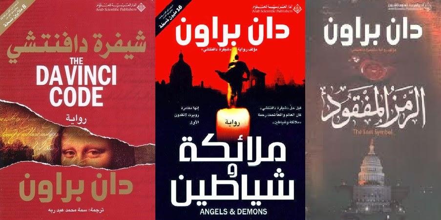 مدونة محمد العبسي قراءة في ثلاث روايات ما سر روايات دان