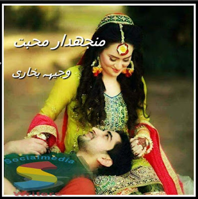 Free downlaod Manjhdar mohabbat novel by Wajeeha Bukhari Complete pdf