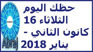حظك اليوم الثلاثاء 16 كانون الثاني - يناير 2018