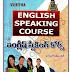 Vijetha English Speaking Course = ShyamPrasad =