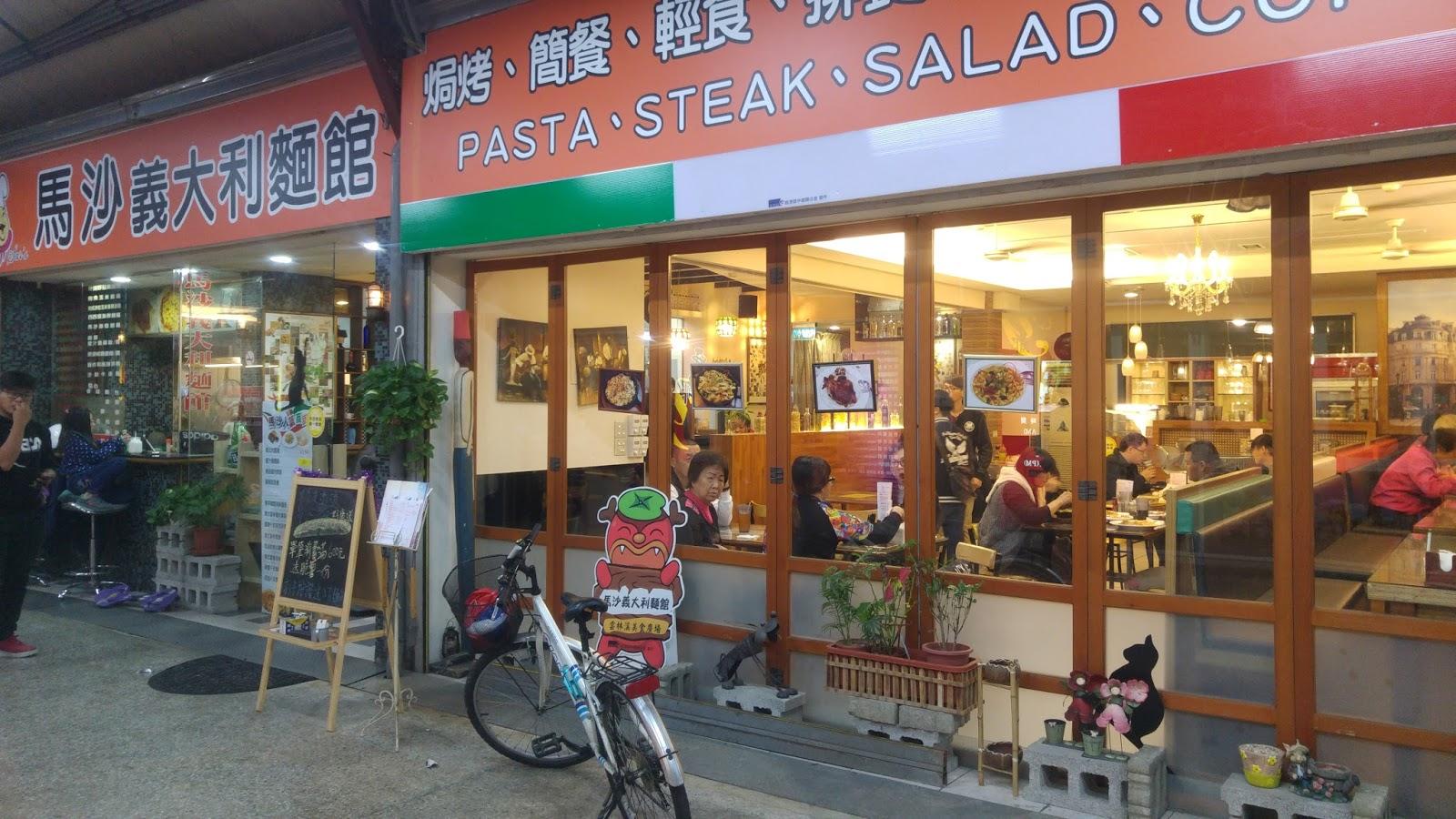 雲林斗六- 馬沙義大利麵 位於雲林溪美食廣場(么鬼街)的人氣名店!