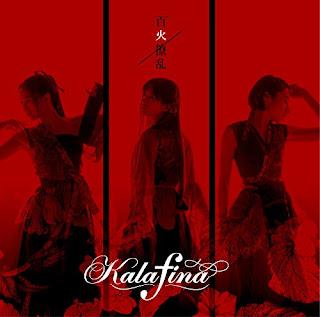 百火繚乱-歌詞-Kalafina