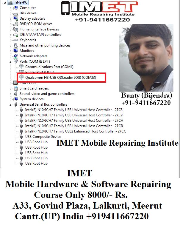 MRT Vivo Unlock Tool V1 3 – Remove User Lock And FRP - IMET Mobile