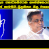 Maithri is the next presidential candidate - SLFP officially says