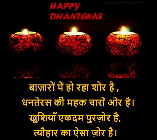 dhanteras wishes download, dhanteras wishes collection