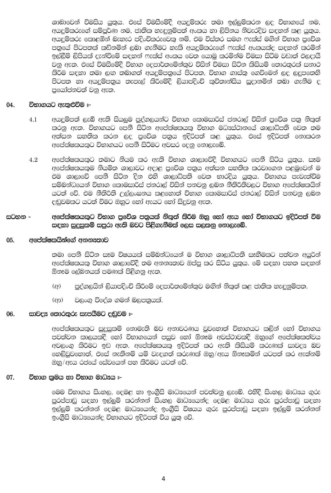 Open Competitive Examination for Sri Lanka Custom Officer Vacancies