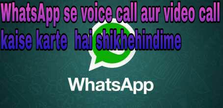WhatsApp me video calling kaise karte hai puri jankari hindi me
