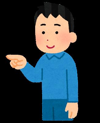 人差し指で押す人のイラスト(男性)