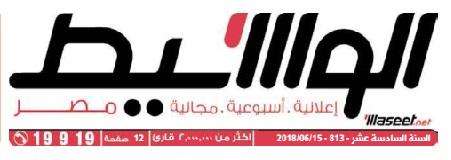 جريدة وسيط القاهرة عدد الجمعة 15 يونيو 2018 م
