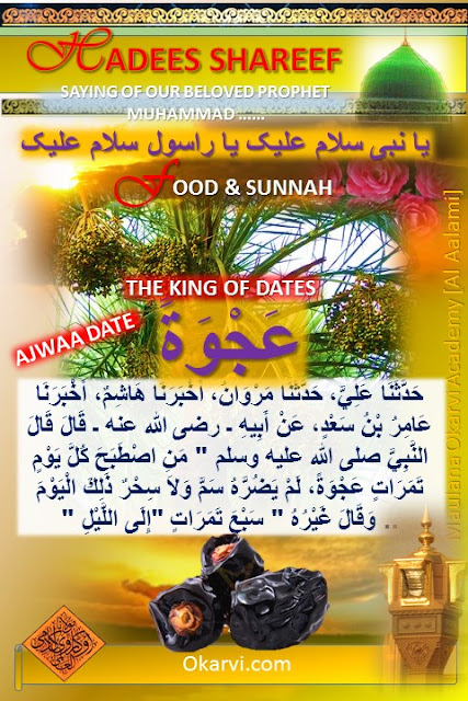 Hadees Shareef Ajwa Date