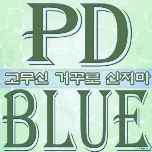 PD Blue – 고무신 거꾸로 신지마 – EP