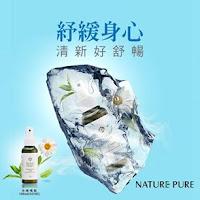 預防中暑,改善下半身水腫,改善靜脈曲張,綠薄荷,七葉樹,洋甘菊,海鹽,薄荷腦,冷療原液