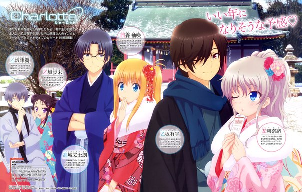Charlotte BD Subtitle Indonesia