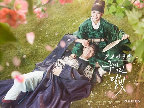 《2016韓劇強檔 雲畫的月光電視劇》19世紀朝鮮宮中羅曼史 ~ 朴寶劍、金裕貞