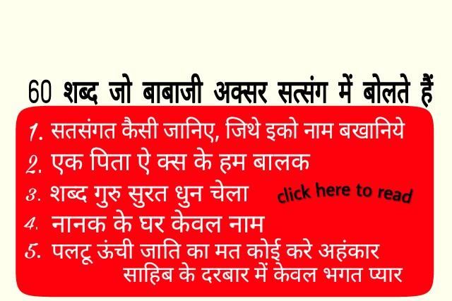 60 pyare Shabad jo babaji aksar satsang me bolte hai| Radha Soami Sakhi
