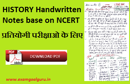 NCERT History Handwritten Notes in Hindi - Examgoalguru