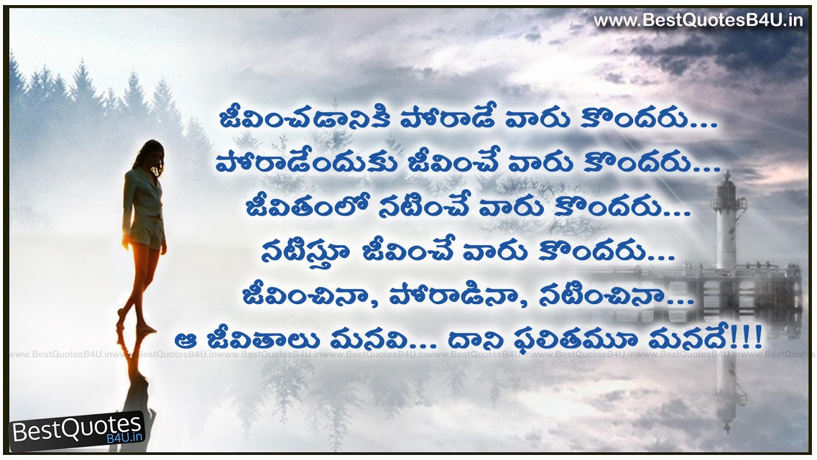 Best Quotes In Telugu About Life