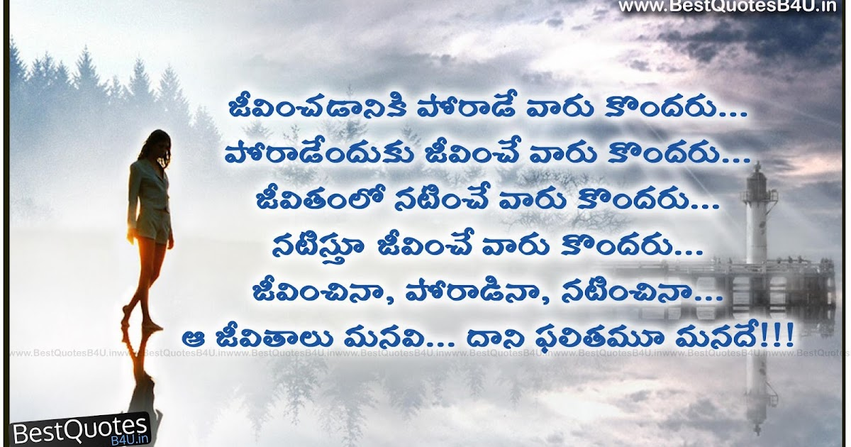 Feeling Alone In A Relationship Quotes best Telugu Life Quote...