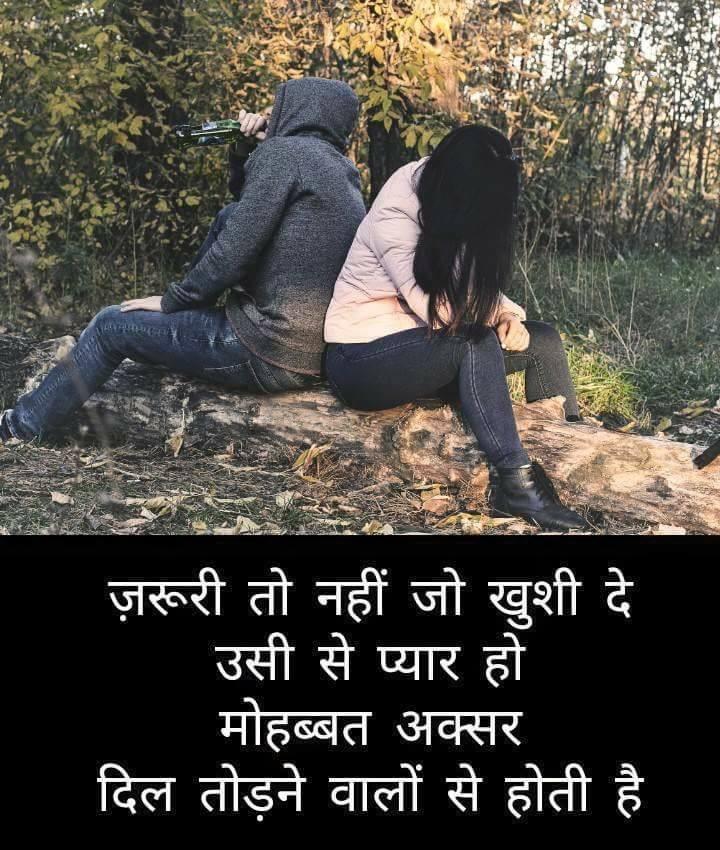 Broken Heart Dard Shayari Hindi
