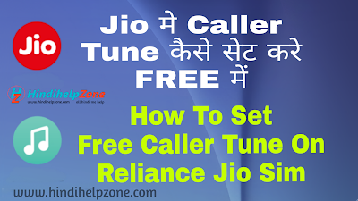 Jio Caller Tune Kaise Set Kare ? | How To Set Caller Tune In Jio