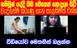 http://srilankanewsmagazine2.blogspot.com/2016/06/beware-of-web-scam-programs.html