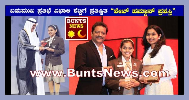 Vibhali Shetty sheak sheikh hamdan award