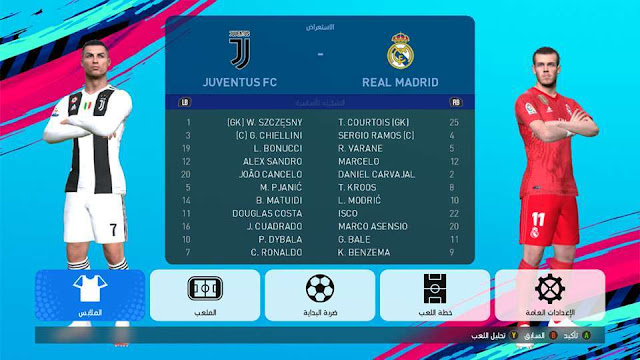 FIFA 19 Graphic Menu For - PES 2017 - PATCH PES | New Patch Pro