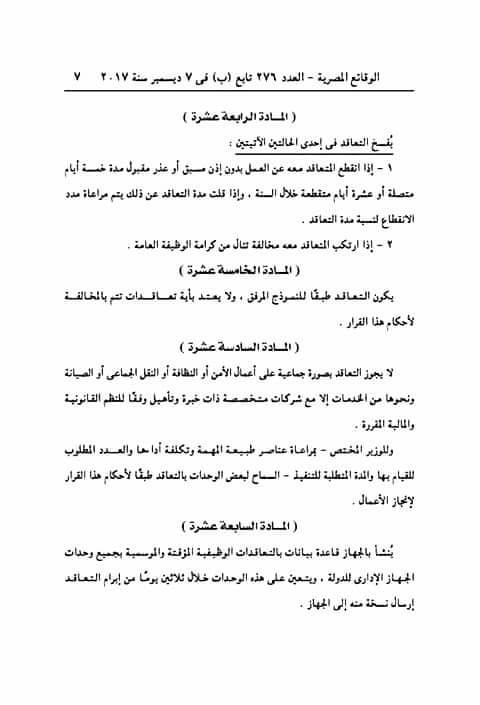 قرار وزير التخطيط رقم 110 لسنة 2017 بفتح باب التعيين بنظام التعاقد 7