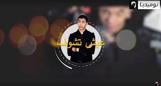 برومو الكامرة الخفية عيش تشوف و موعد البث رمضان 2019