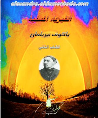 تحميل كتاب الفيزياء المسلية - الكتاب الثاني pdf برابط مباشر- ياكوف بير يلمان
