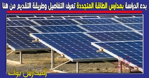 بدء الدراسة بمدارس الطاقة المتجددة تعرف التفاصيل وطريقة التقديم من هنا