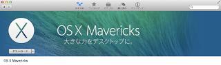 mac app storeでOS X Mavericksをダウンロードする画面