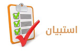 سبر آراء تجاه المترشحين لامتحان شهادة البكالوريا دورة 2018
